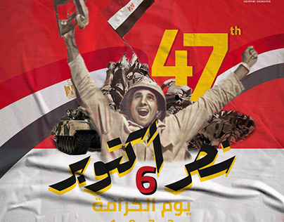 6th of October victory - نصر أكتوبر