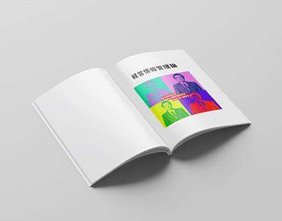 ゼミ誌デザイン