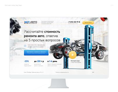 Design Quiz Landing | Auto service