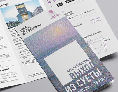 Буклеты для Музея русского импрессионизма.