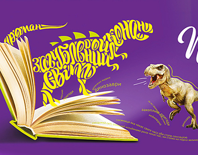 """Read! Explore! Fantasize! Travel!"" Social campaign"