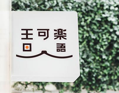 Cola Neko Japanese Learning