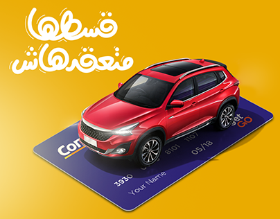 Contact car (finance card)