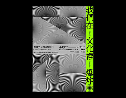 Cultural Explosion (Concept)