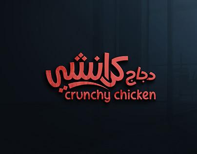 مطعم دجاج كرانشي Crunchy Chicken restaurant