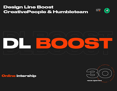DL BOOST