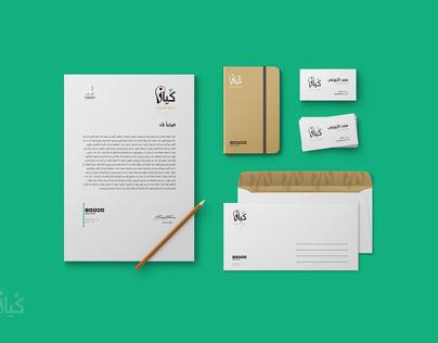 Kayan Online store - UI/UX - Branding