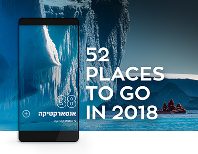 52 places to go in 2018