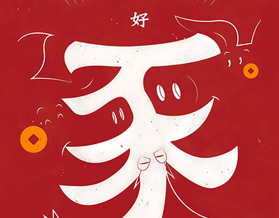 Poster for Chinese New Year of Pig
