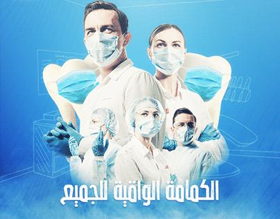 Covid Protection Campaign - Assem Dental Center