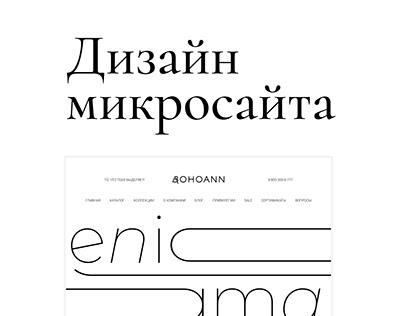 Дизайн микросайта