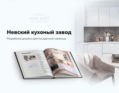 Невский кухонный завод Landing for kitchen manufactory