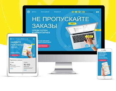 Разработка сервиса Socsale и посадочной страницы