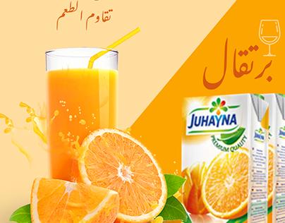 عصير Projects Photos Videos Logos Illustrations And Branding On Behance
