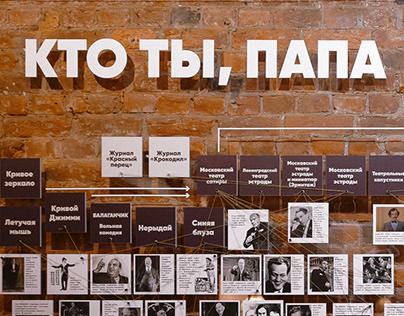 Детективная выставка о советских комиках