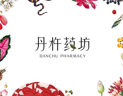 Danchu Pharmacy | 丹杵药坊