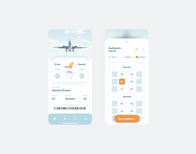 Application for booking plane tickets