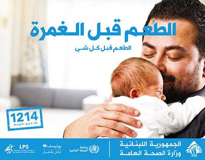 Launch: National Immunization Awareness Campaign
