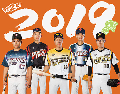 2019 COLLEAGUE BASEBALL SERIES 系際棒球爭霸賽