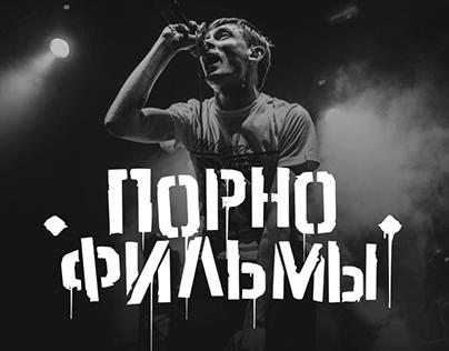Pornopunk — music band website design