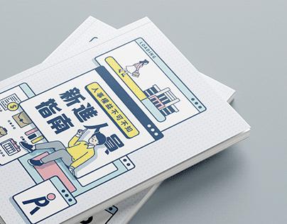 Redesign/行政院人事總處 新進人員指南