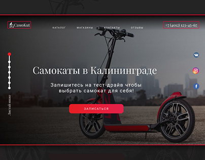 Scooter Landing Page