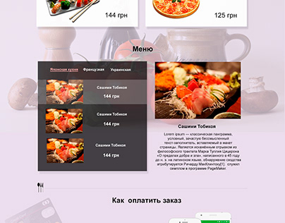 Lading page . Food delivery