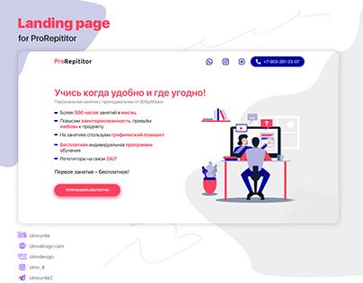 Lending page для онлайн школы ProRepititor