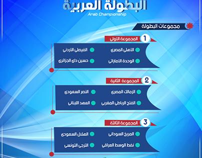 Arab Championship 2017
