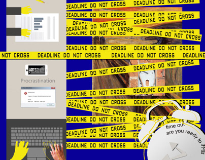 拖延症procrastination