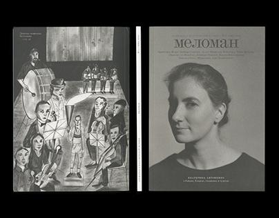 Meloman #5. Moscow Philharmonic Magazine
