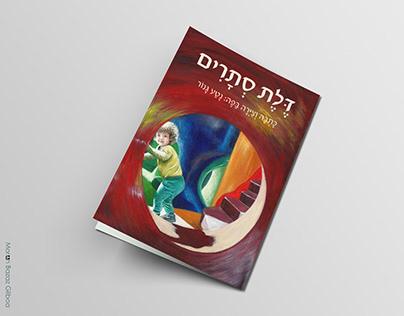 """עיצוב הספר """"דלת סתרים"""" מאת נטע גנור"""