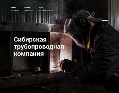 ui/ux design of Siberian pipeline company