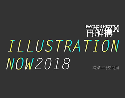 Calling for Illustrations Now 2018