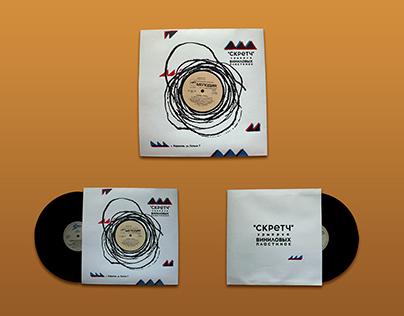 "Package design — Vinyl market ""Scratch"""