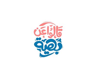 About Baheya