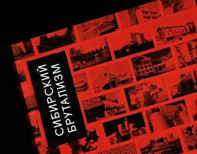 """Book """"Siberian brutalism"""""""