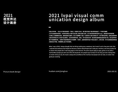 画册设计/版式