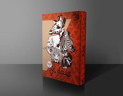 book cover design-2019