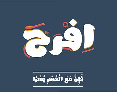 افرح ^_^ Typography Arabic