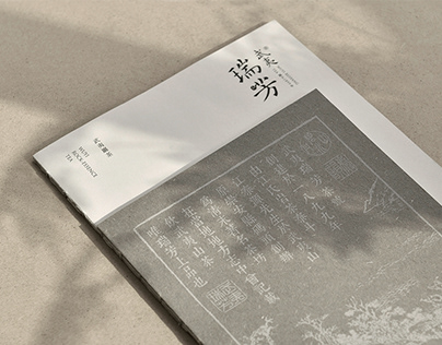 Wuyi Ruifang Tea Brochure Design