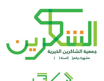 al shakreen logo