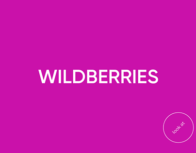 WILDBERRIES (redesign)