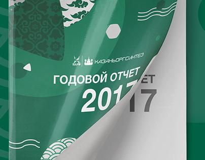 Годовой отчёт для ПАО «Казаньоргсинтез»