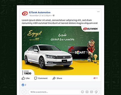Advertising Campaign ( Africa Cup Gifts )