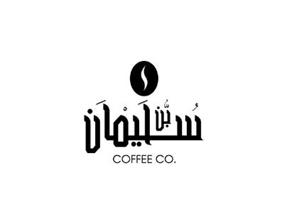 Soliman Coffee Campaign No.1 (Billboards design)