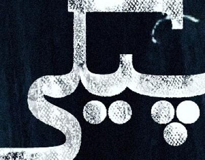 Peaky Blinders - Urdu Calligraphy