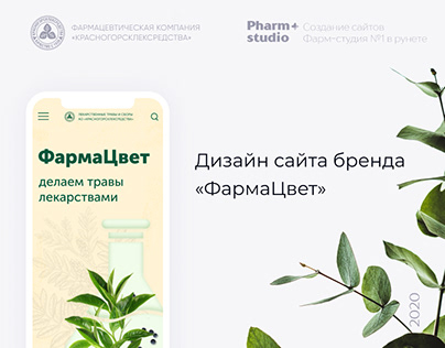 Дизайн сайта бренда «ФармаЦвет»