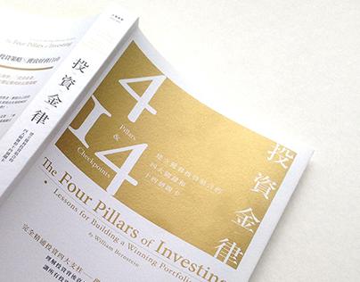 投資金律 The Four Pillars of Investing 全新增訂版|書籍封面設計|