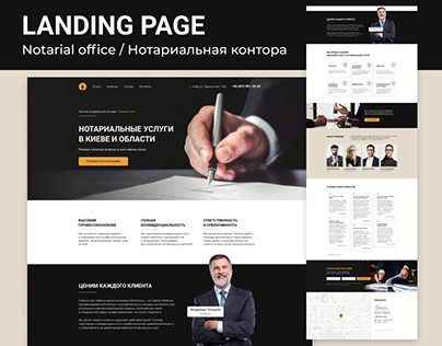 Landing page - Notarial Office / Нотариальная контора